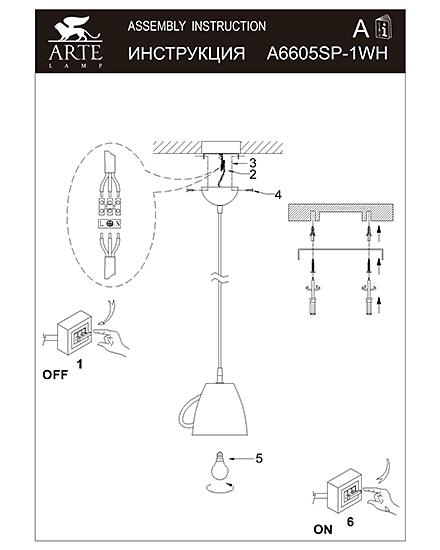 Инструкция / Схема для A6605SP-1WH