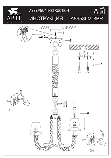 Инструкция / Схема для A8958LM-8BR