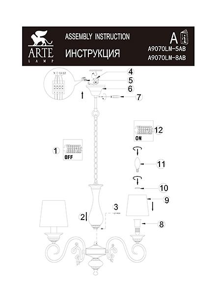 Инструкция / Схема для A9070LM-5AB