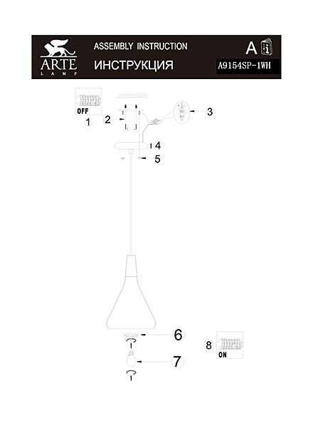 Инструкция / Схема для A9154SP-1WH