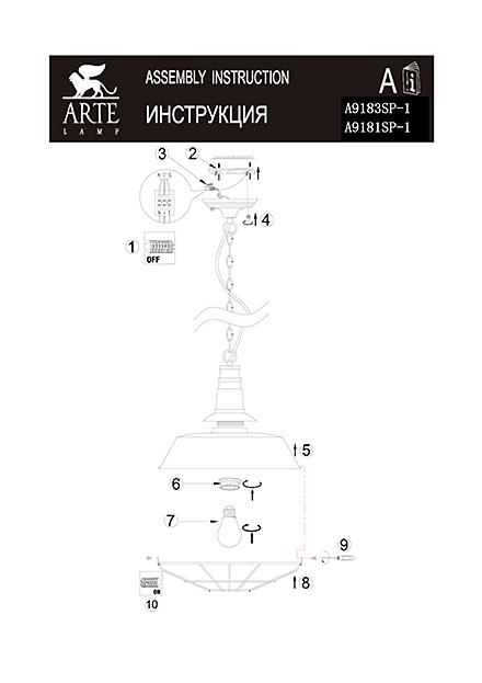 Инструкция / Схема для A9183SP-1BR