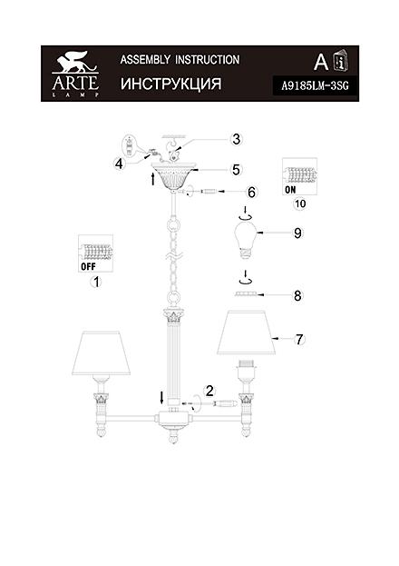 Инструкция / Схема для A9185LM-3SG