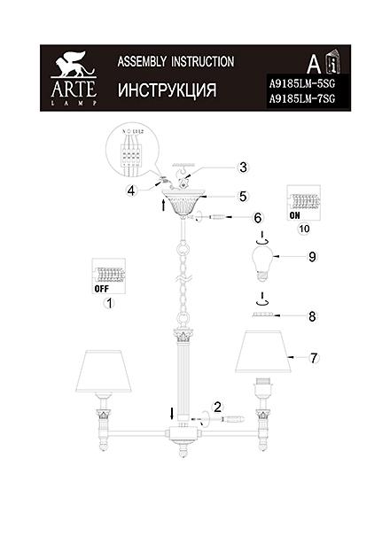 Инструкция / Схема для A9185LM-7SG