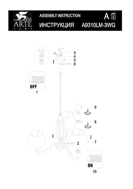 Инструкция / Схема для A9310LM-3WG