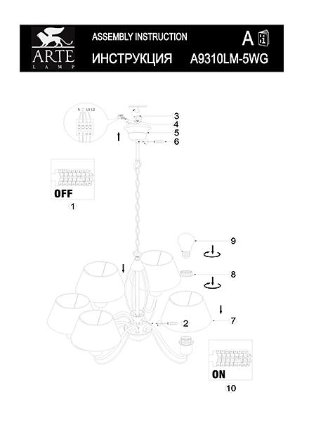 Инструкция / Схема для A9310LM-5WG