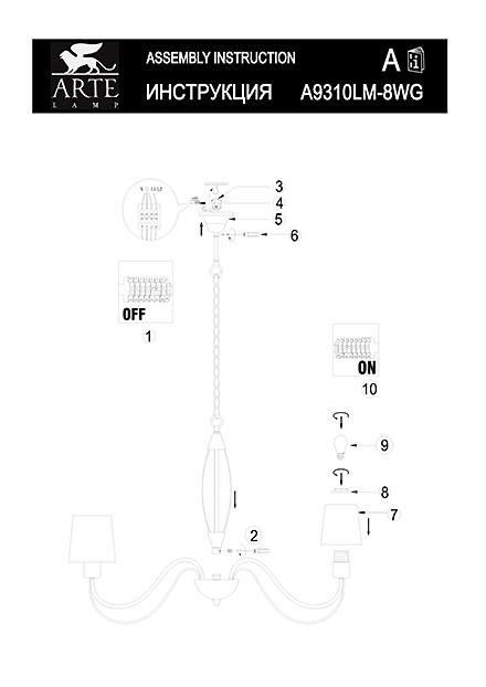 Инструкция / Схема для A9310LM-8WG