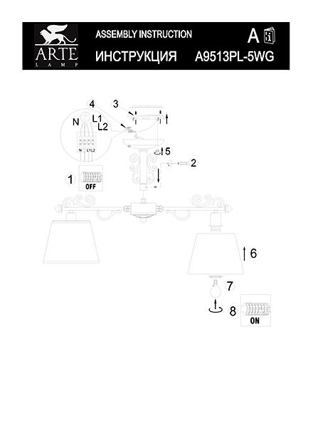 Инструкция / Схема для A9513PL-5WG