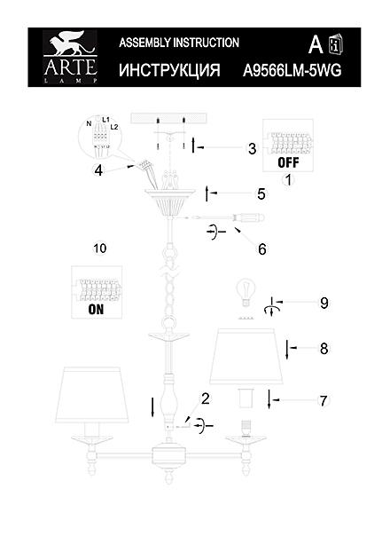 Инструкция / Схема для A9566LM-5WG