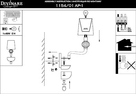 Инструкция / Схема для 1154/01 AP-1