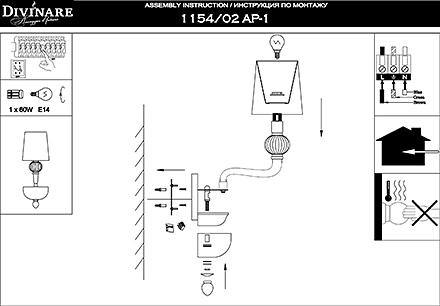 Инструкция / Схема для 1154/02 AP-1