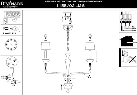 Инструкция / Схема для 1155/02 LM-8