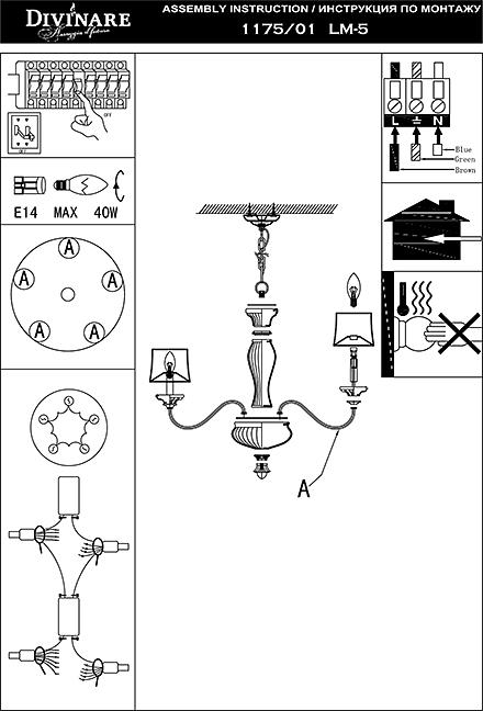 Инструкция / Схема для 1175/01 LM-5