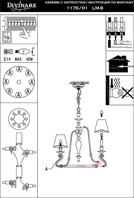 Инструкция / Схема для 1176/01 LM-8