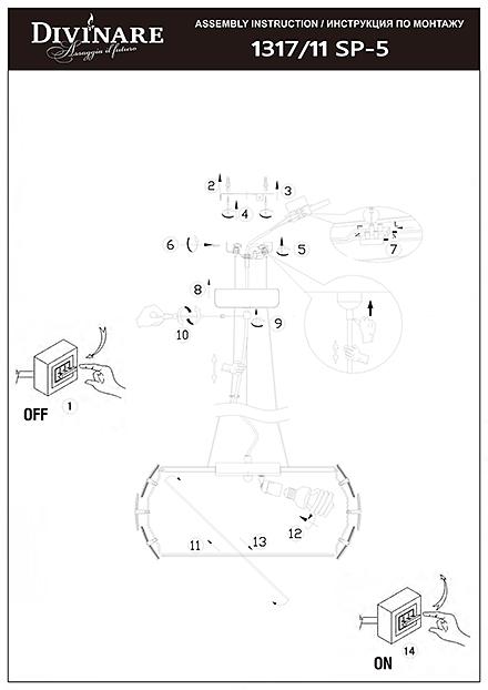 Инструкция / Схема для 1317/11 SP-5