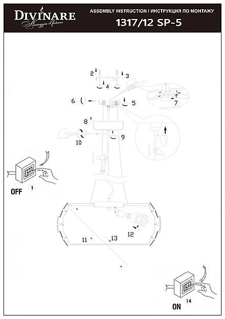 Инструкция / Схема для 1317/12 SP-5
