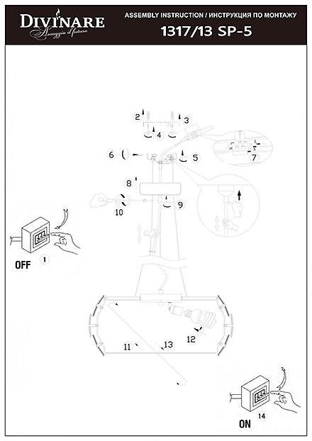 Инструкция / Схема для 1317/13 SP-5