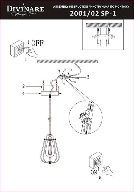 Инструкция / Схема для 2001/02 SP-1