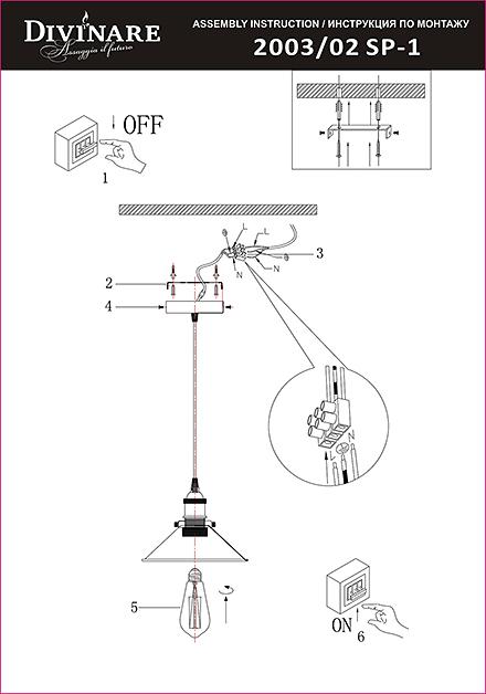 Инструкция / Схема для 2003/02 SP-1