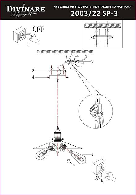 Инструкция / Схема для 2003/22 SP-3