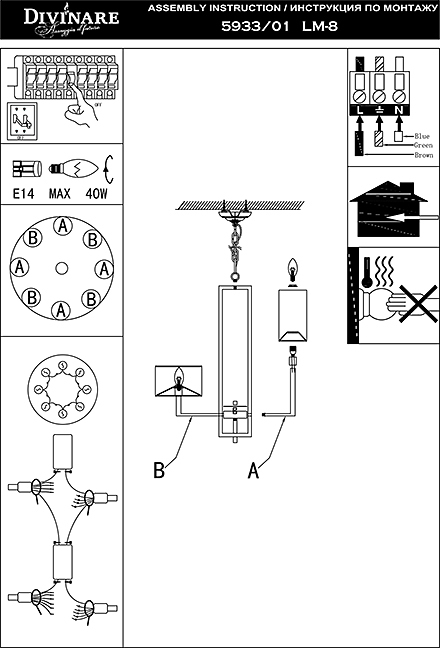 Инструкция / Схема для 5933/01 LM-8