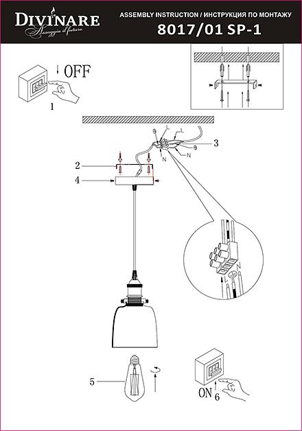 Инструкция / Схема для 8017/01 SP-1