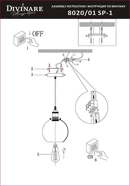 Инструкция / Схема для 8020/01 SP-1