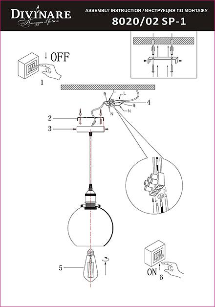 Инструкция / Схема для 8020/02 SP-1