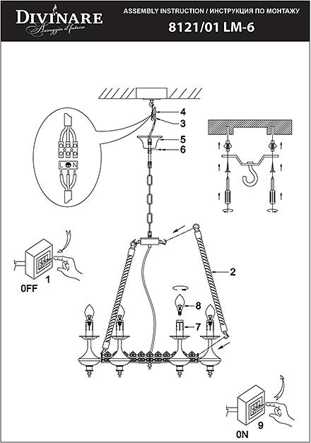 Инструкция / Схема для 8121/01 LM-6