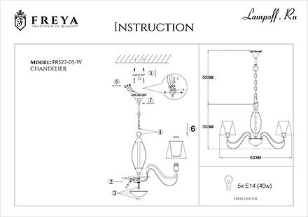 Инструкция / Схема для FR2327-PL-05-BG