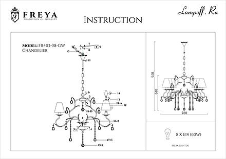 Инструкция / Схема для FR3403-PL-08-WG