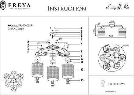 Инструкция / Схема для FR5100-CL-03-BR