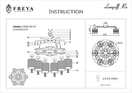 Инструкция / Схема для FR5100-CL-06-WG