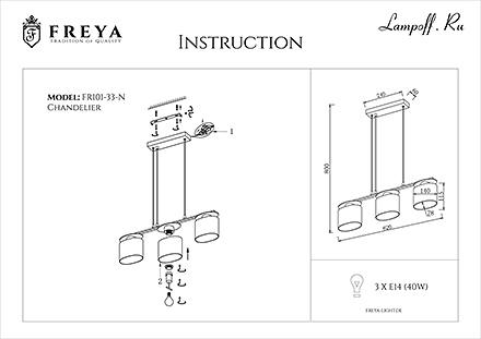 Инструкция / Схема для FR5101-PL-33-CN
