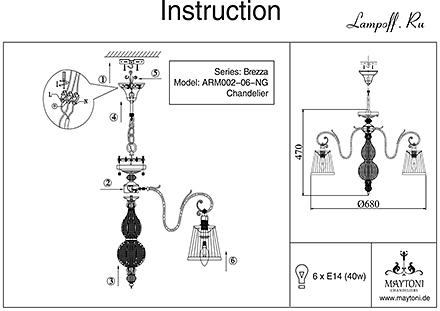 Инструкция / Схема для ARM002-06-NG