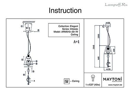 Инструкция / Схема для ARM010-22-W