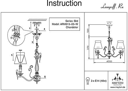 Инструкция / Схема для ARM013-03-W
