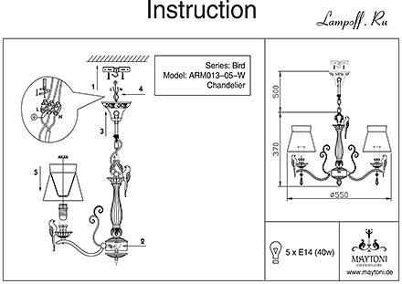 Инструкция / Схема для ARM013-05-W
