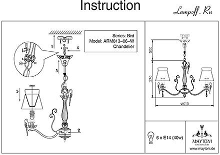 Инструкция / Схема для ARM013-06-W
