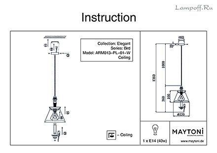 Инструкция / Схема для ARM013-PL-01-W