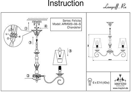 Инструкция / Схема для ARM023-06-S