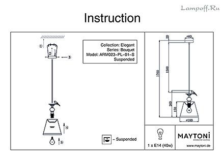 Инструкция / Схема для ARM023-PL-01-S