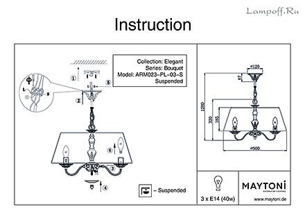 Инструкция / Схема для ARM023-PL-03-S