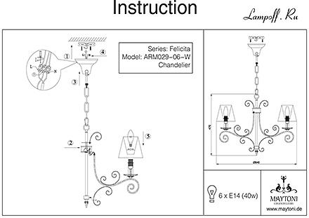 Инструкция / Схема для ARM029-06-W