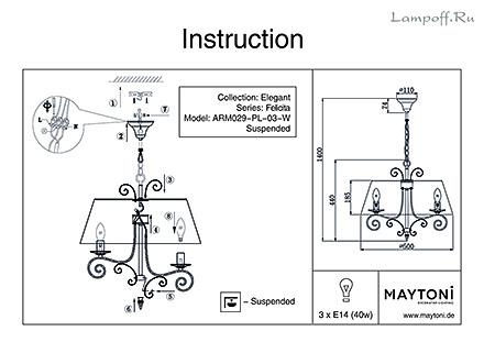 Инструкция / Схема для ARM029-PL-03-W