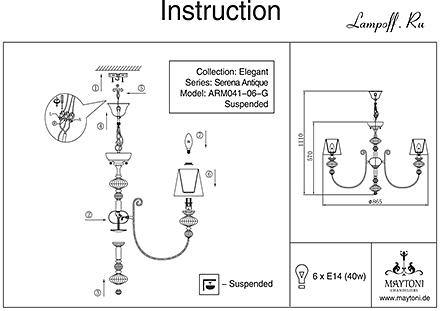 Инструкция / Схема для ARM041-06-G