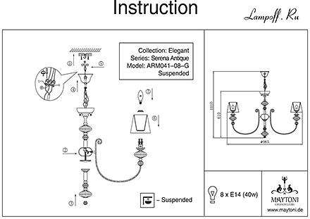 Инструкция / Схема для ARM041-08-G