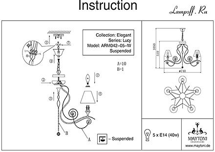 Инструкция / Схема для ARM042-05-W