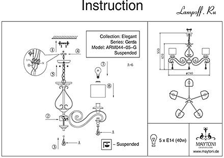 Инструкция / Схема для ARM044-05-G