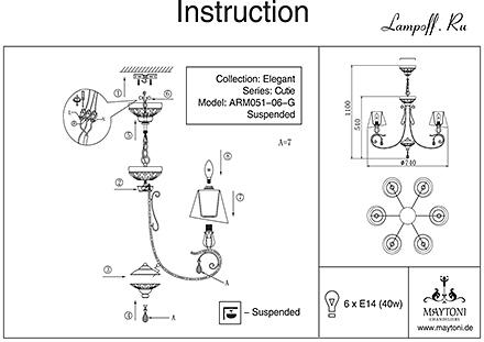 Инструкция / Схема для ARM051-06-G