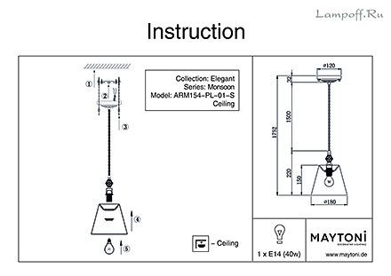 Инструкция / Схема для ARM154-PL-01-S